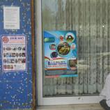 Boyabat Panayırı ve Tarım,Tanıtım Kültür Fuarı Tanıtım Afişleri Asıldı